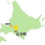 北海道安平町で震度6超えの地震!地震状況と被害状況・余震の可能性など徹底調査!